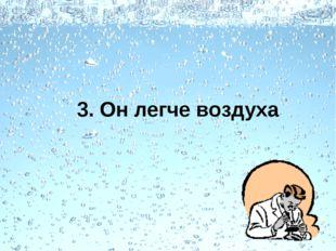 3. Он легче воздуха