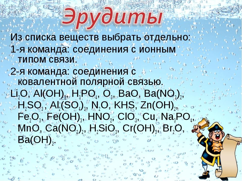 Из списка веществ выбрать отдельно: 1-я команда: соединения с ионным типом св...