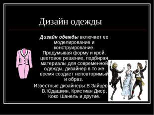 Дизайн одежды Дизайн одежды включает ее моделирование и конструирование. Про