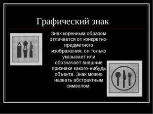 Графический знак Знак коренным образом отличается от конкретно-предметного и