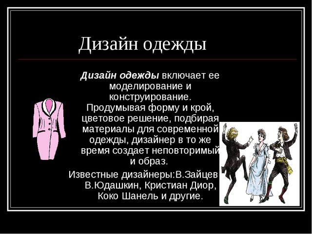 Дизайн одежды Дизайн одежды включает ее моделирование и конструирование. Про...