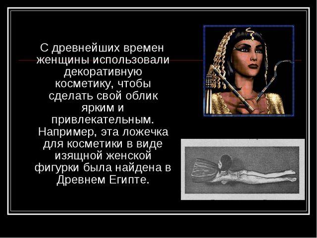 С древнейших времен женщины использовали декоративную косметику, чтобы сдела...