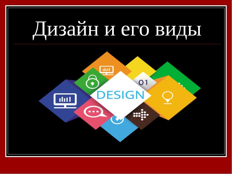 Дизайн и его виды