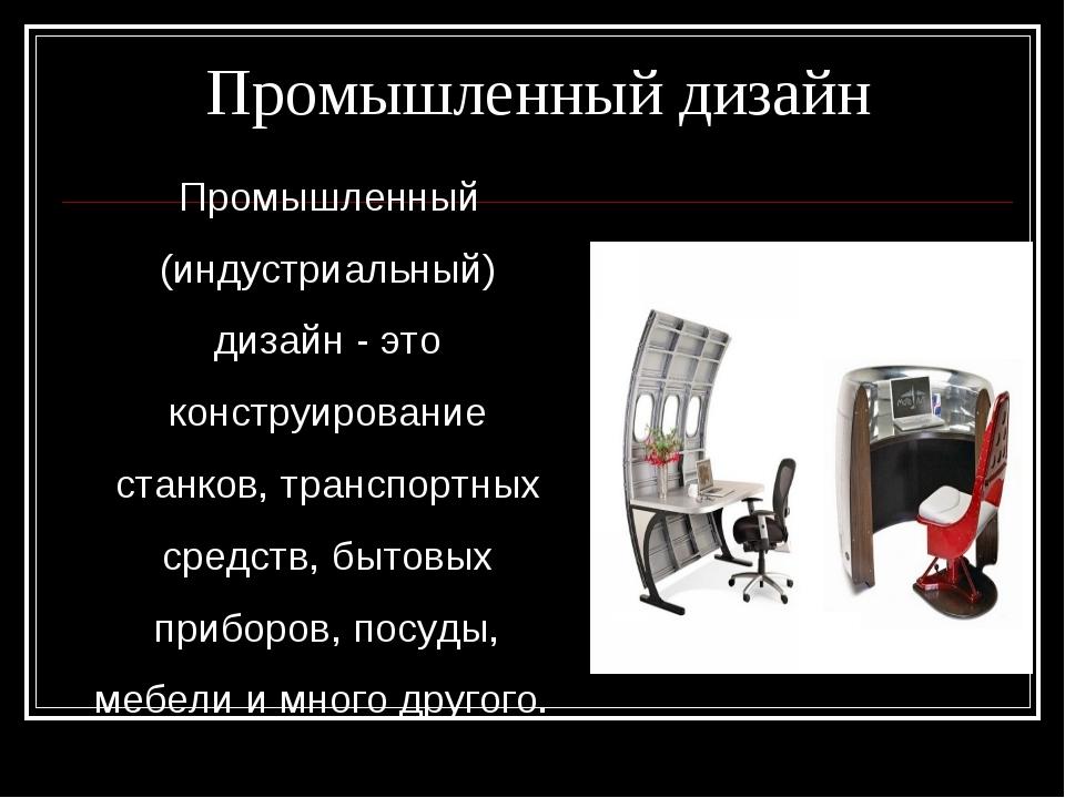 Промышленный дизайн Промышленный (индустриальный) дизайн - это конструировани...