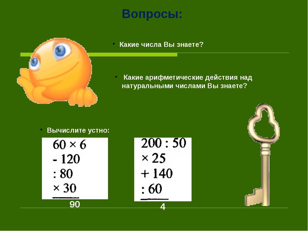 Вопросы: Какие числа Вы знаете? Вычислите устно: 90 4 Какие арифметические де...
