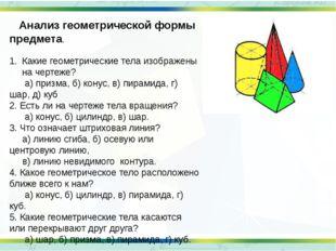Анализ геометрической формы предмета. Какие геометрические тела изображены н