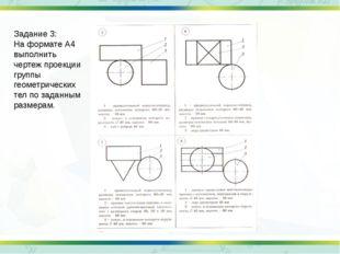 Задание 3: На формате А4 выполнить чертеж проекции группы геометрических тел