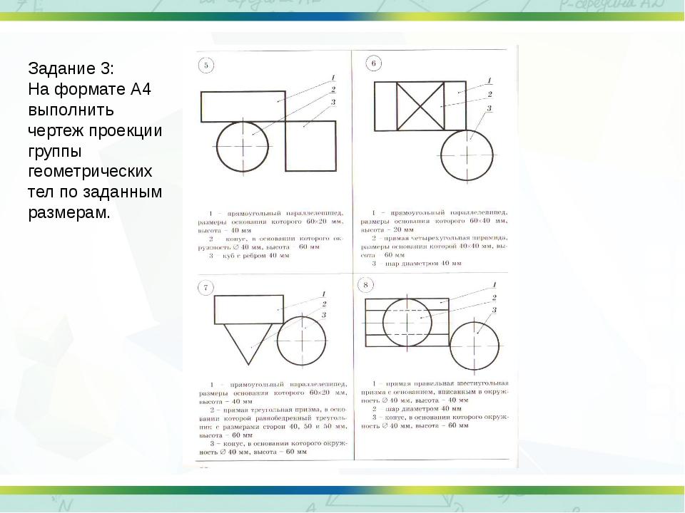 Задание 3: На формате А4 выполнить чертеж проекции группы геометрических тел...