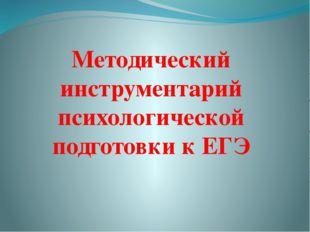 Методический инструментарий психологической подготовки к ЕГЭ