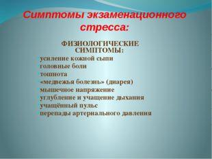 Симптомы экзаменационного стресса: ФИЗИОЛОГИЧЕСКИЕ СИМПТОМЫ: усиление кожной