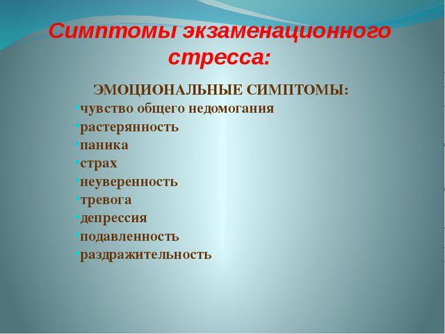 Симптомы экзаменационного стресса: ЭМОЦИОНАЛЬНЫЕ СИМПТОМЫ: чувство общего нед...