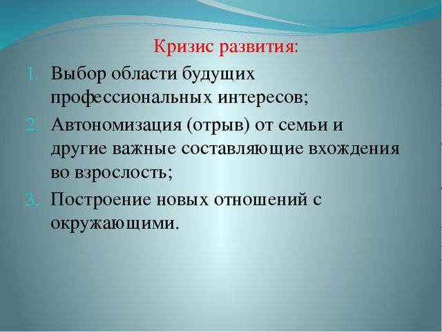 Кризис развития: Выбор области будущих профессиональных интересов; Автономиз...