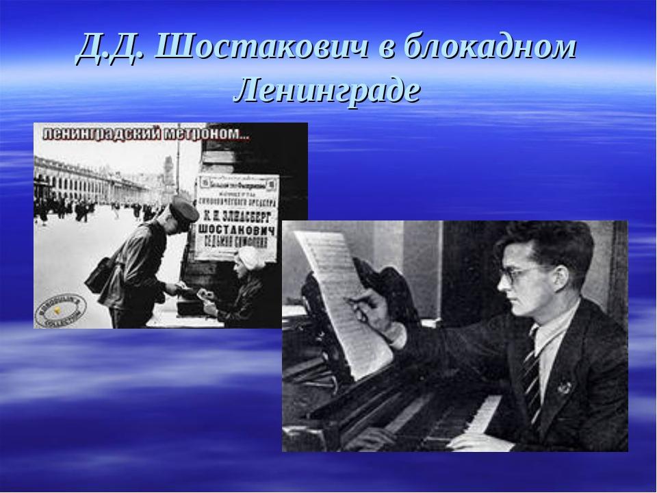 Д.Д. Шостакович в блокадном Ленинграде