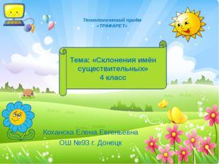 Технологический приём «ТРАФАРЕТ» Коханска Елена Евгеньевна ОШ №93 г. Донецк Т