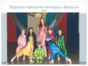 Лауреаты городского конкурса «Балауса»
