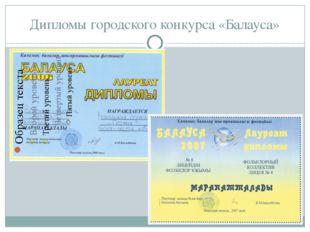 Дипломы городского конкурса «Балауса»