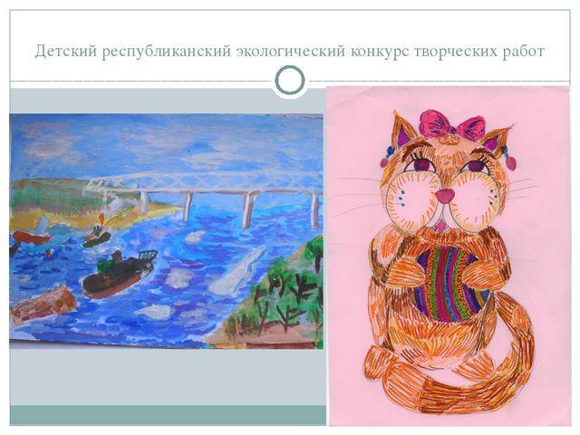 Детский республиканский экологический конкурс творческих работ