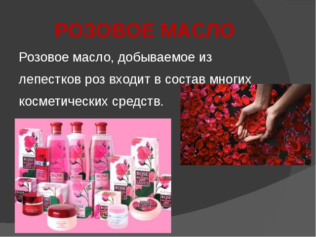РОЗОВОЕ МАСЛО Розовое масло, добываемое из лепестков роз входитв состав мног...