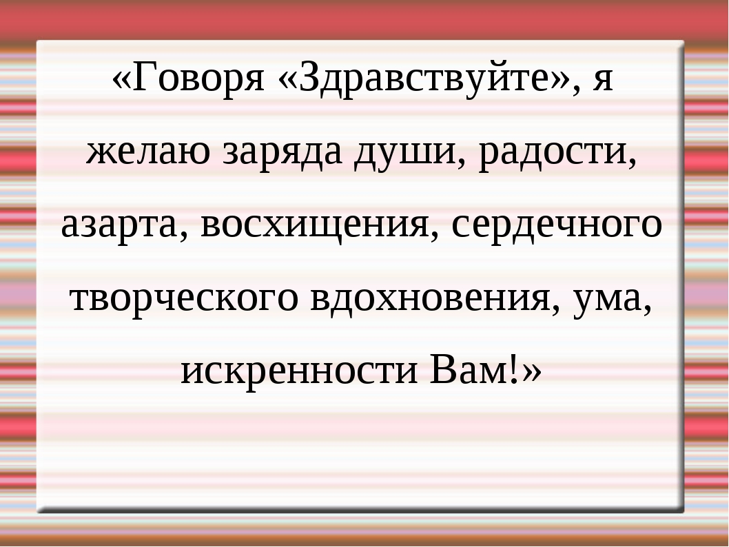 «Говоря «Здравствуйте», я желаю заряда души, радости, азарта, восхищения, сер...