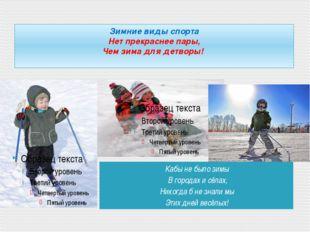 Зимние виды спорта Нет прекраснее пары, Чем зима для детворы! Кабы не было зи