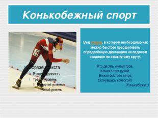 Конькобежный спорт Видспорта, в котором необходимо как можно быстрее преодол
