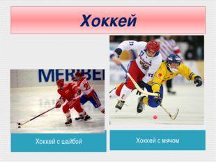 Хоккей Хоккей с шайбой Хоккей с мячом Он играет на коньках. Клюшку держит он