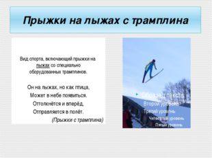 Прыжки на лыжах с трамплина Вид спорта, включающий прыжки налыжахсо специал