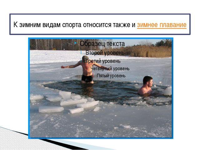 К зимним видам спорта относится также изимнее плавание