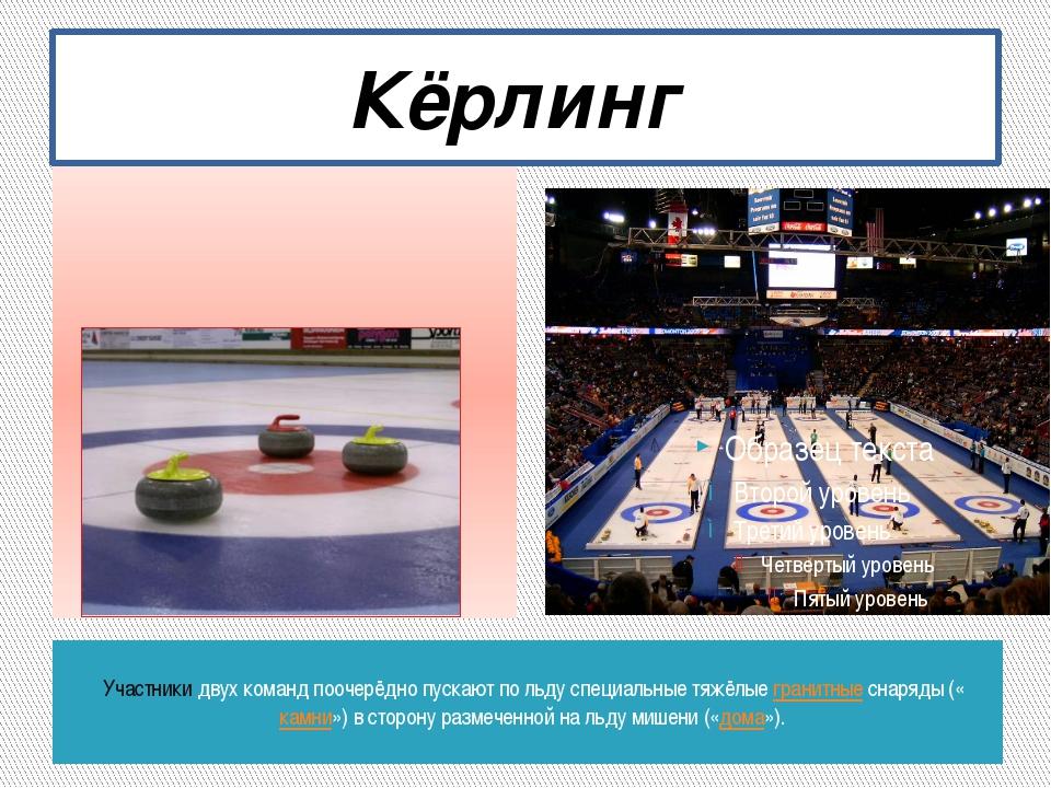 Кёрлинг Участники двух команд поочерёдно пускают по льду специальные тяжёлые...