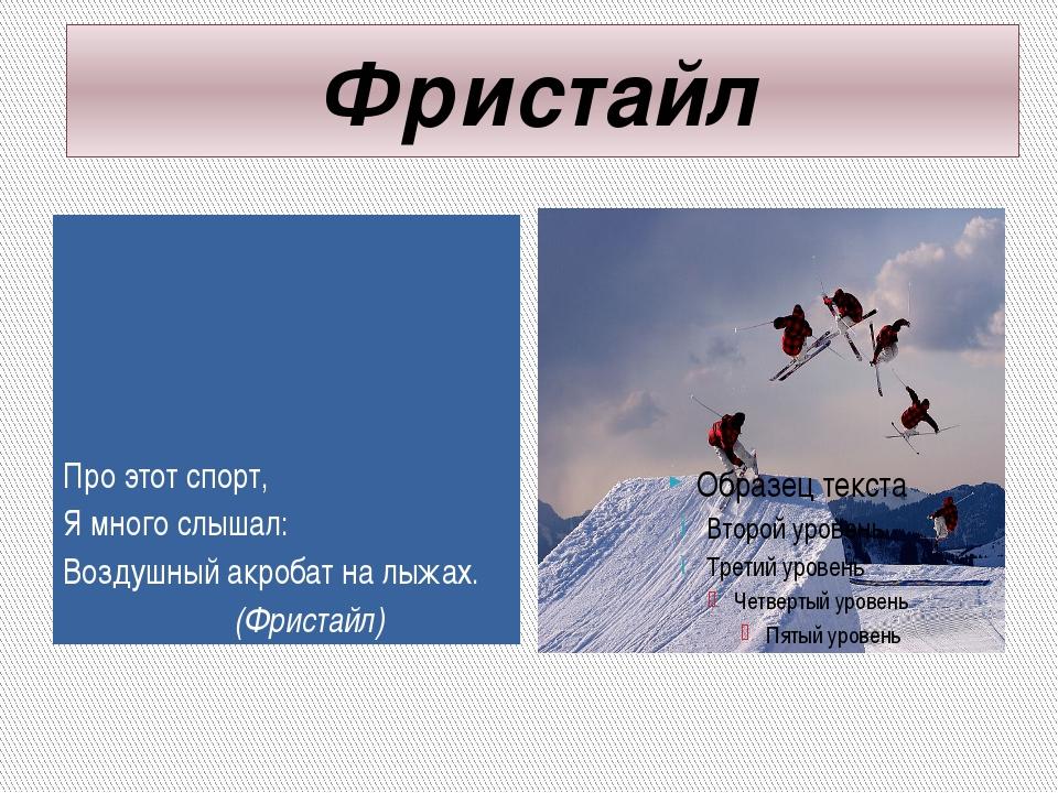 Фристайл Про этот спорт, Я много слышал: Воздушный акробат на лыжах. (Фристайл)