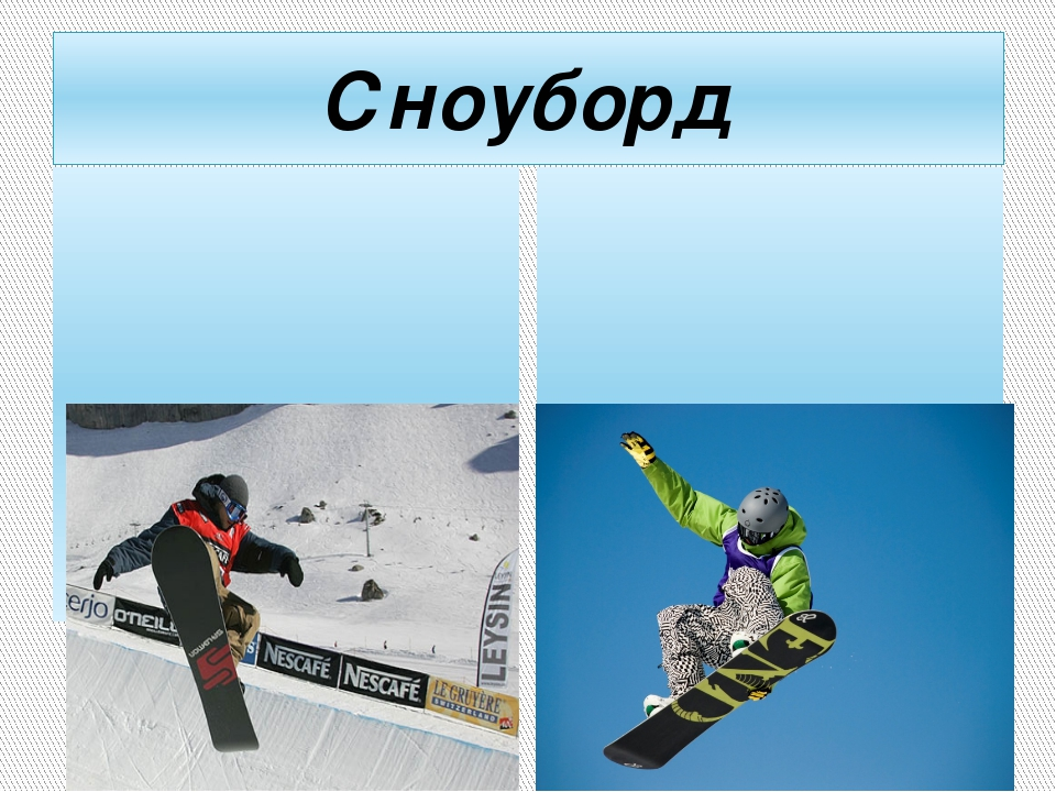 Сноуборд Олимпийский вид спорта, заключающийся в спуске с заснеженныхсклоно...
