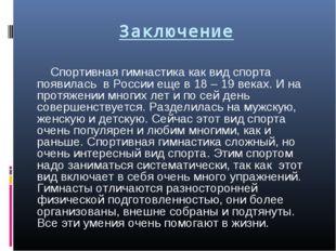 Заключение Спортивная гимнастика как вид спорта появилась в России еще в 18 –