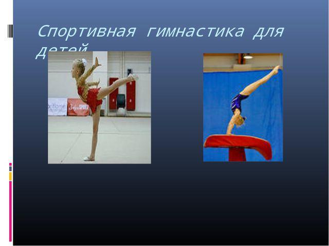 Спортивная гимнастика для детей