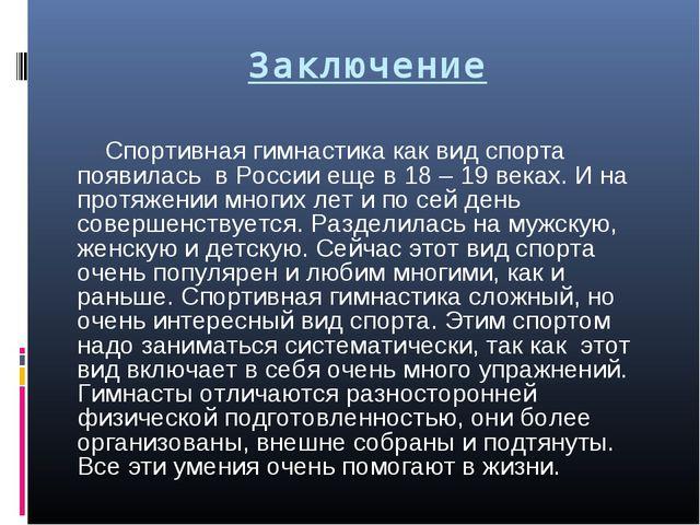 Заключение Спортивная гимнастика как вид спорта появилась в России еще в 18 –...