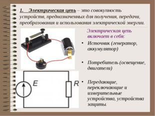 1. Электрическая цепь – это совокупность устройств, предназначенных для получ