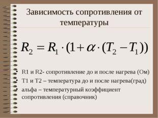 Зависимость сопротивления от температуры R1 и R2- сопротивление до и после на
