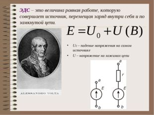ЭДС – это величина равная работе, которую совершает источник, перемещая заряд