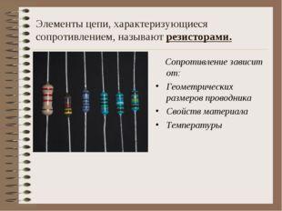 Элементы цепи, характеризующиеся сопротивлением, называют резисторами. Сопрот
