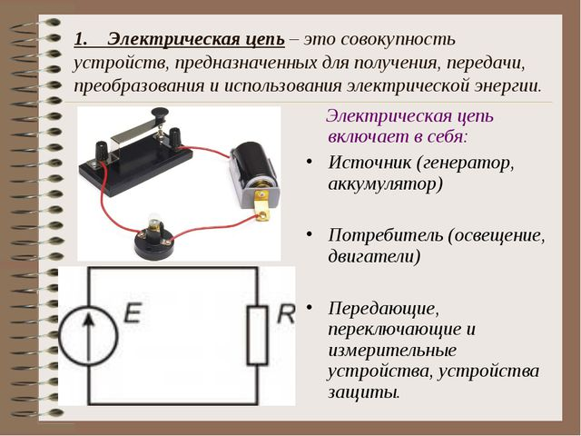1. Электрическая цепь – это совокупность устройств, предназначенных для получ...