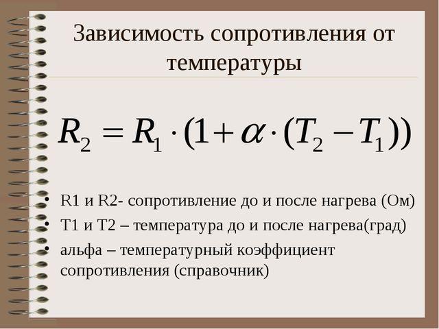 Зависимость сопротивления от температуры R1 и R2- сопротивление до и после на...