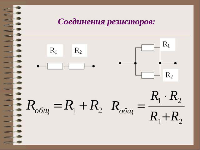 Соединения резисторов:
