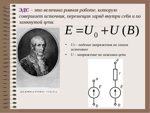 ЭДС – это величина равная работе, которую совершает источник, перемещая заряд...