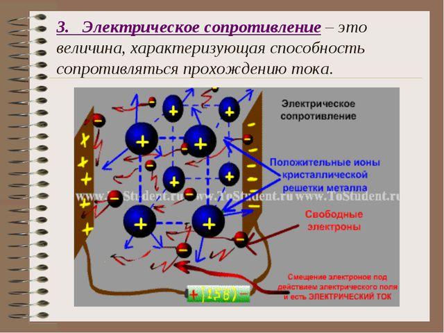 3. Электрическое сопротивление – это величина, характеризующая способность со...