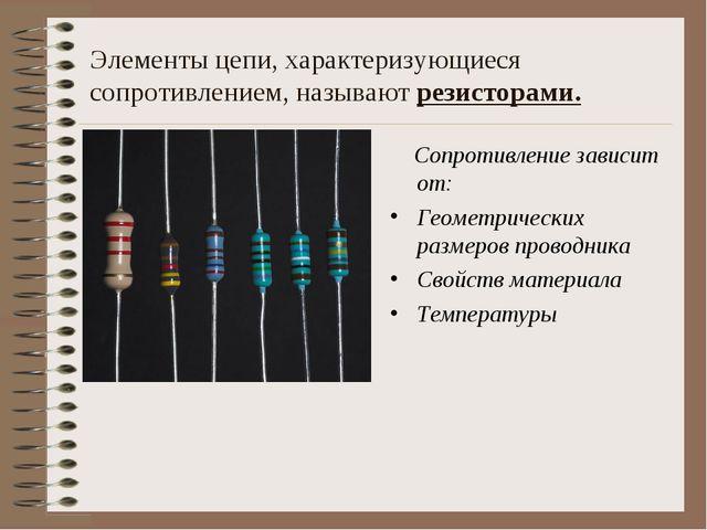 Элементы цепи, характеризующиеся сопротивлением, называют резисторами. Сопрот...
