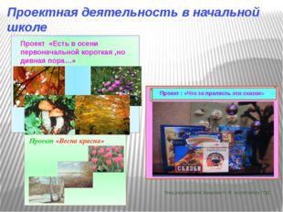 Проектная деятельность в начальной школе Проект «Есть в осени первоначальной