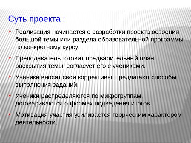 Суть проекта : Реализация начинается с разработки проекта освоения большой те...