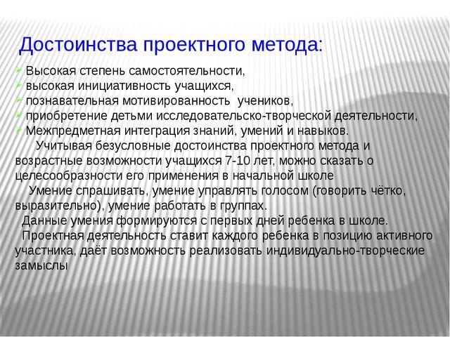 Достоинства проектного метода: Высокая степень самостоятельности, высокая ини...