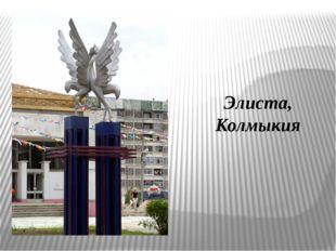 Элиста, Колмыкия