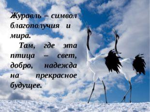 Журавль – символ благополучия и мира. Там, где эта птица – свет, добро, надеж