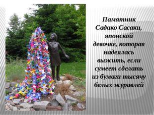 Памятник Садако Сасаки, японской девочке, которая надеялась выжить, если суме